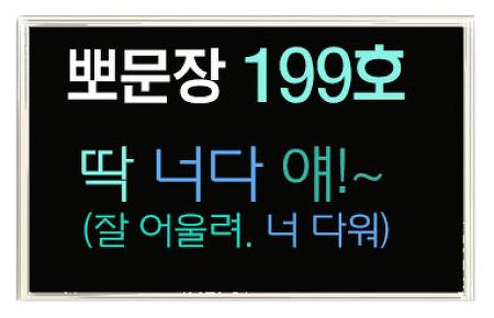 뽀대나는 미국영어 199호] 딱 너다 얘!