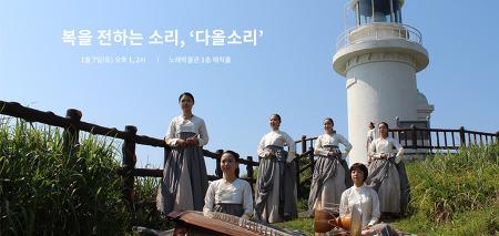 [남이섬 / 공연] 복을 전하는 소리, '다올소리'