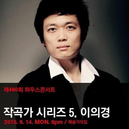 하우스 콘서트 - 작곡가 시리즈 5. 이의경 <삶과 노이즈> 리뷰