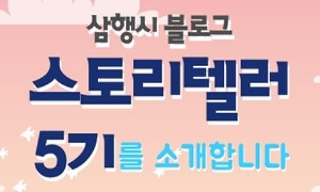 삼행시 블로그 아산 스토리텔러 5기를 소개합니다!