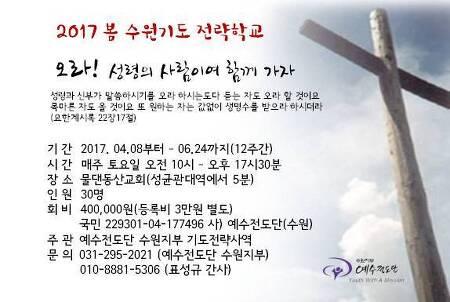 2017년 봄 수원 기도전략학교 학생 모집
