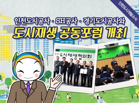인천도시공사·SH공사·경기도시공사와 도시재생 공동포럼 개최