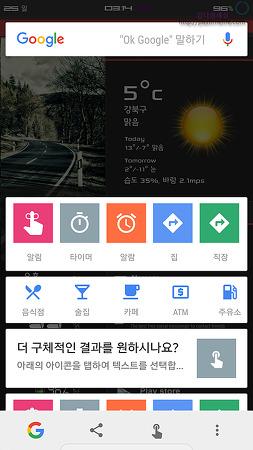 구글 '나우 온 탭(Now On Tap)'기능 끄기.