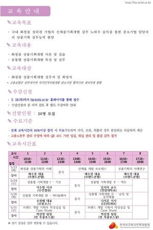 [국비교육] K-뷰티 화장품 상품기획 전문과정 - 한국보건복지인력개발원