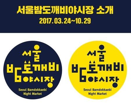서울밤도깨비 야시장에 도깨비 보러가요.