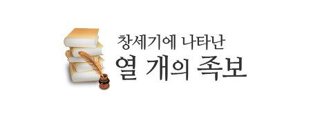 [평강제일교회 박윤식 원로목사의 구속사 시리즈 본문 탐구]창세기에 나타난 열 개의 족보