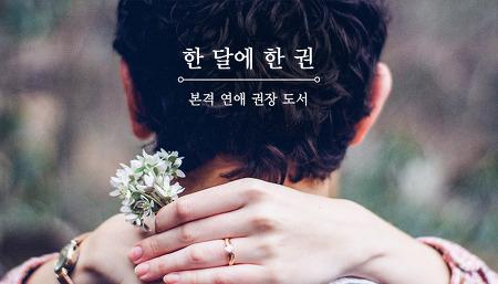 [한 달에 한 권] '사랑에 빠져봄' 본격 연애 권장 도서