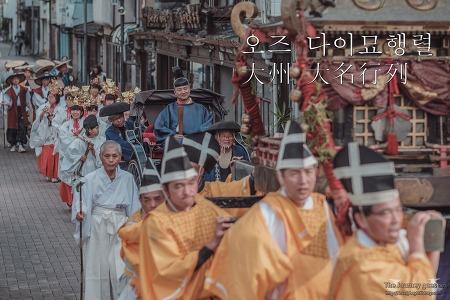 [에히메여행] 오즈 다이묘행렬