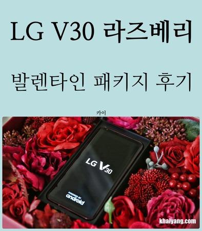 발렌타인 데이 선물로 딱! LG V30 라즈베리 로즈 발렌타인 패키지 개봉기