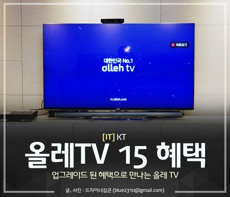 실속파를 위한 올레tv 15 혜택 확대로 달라진 VOD 라이프