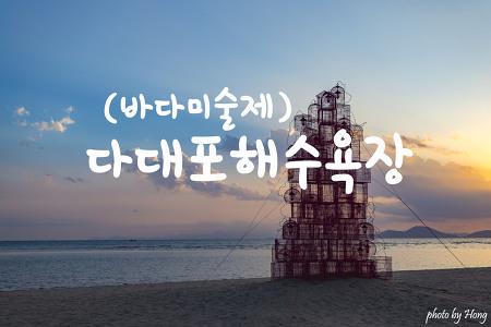 [부산 여행] 가을해변으로 옮긴 미술관 2017 다대포해수욕장 바다미술제