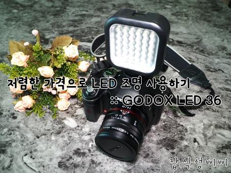 저렴한 가격으로 LED 조명 사용하기 :: GODOX LED 36 후기!