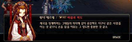 [히든 : 천계 반란 2] 바람과 파도