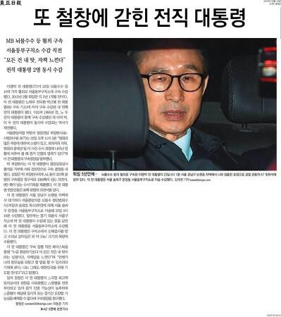 2018년 3월23일자(金) 조간신문 머릿기사 종합