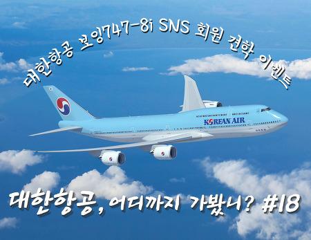 대한항공 보잉 747-8i 견학 참가자를 모집합니다!