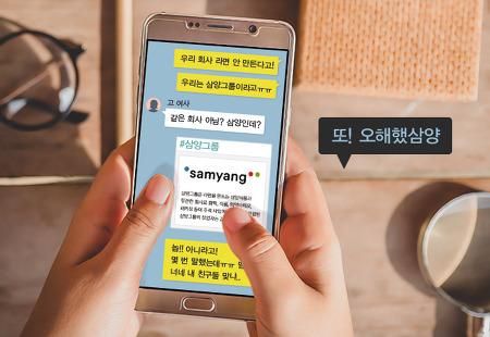 [여행 앞두고 또! 오해했삼양] 삼양人의 흔한 깨톡 대화 (feat. 여름휴가)