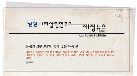 [18.07] 문재인 정부 3년차 '증세 없는 복지'로
