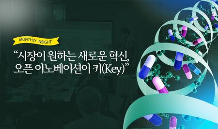 """""""시장이 원하는 새로운 혁신, 오픈 이노베이션이 키(Key)"""""""