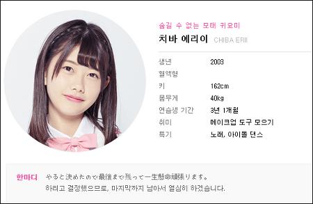 치바 에리이, 프로듀스48 일본판 김소혜 느낌이 난다