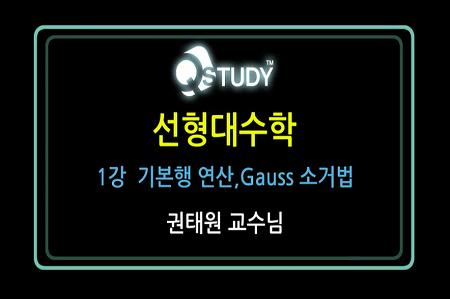 선형대수학 NEW : 강좌소개