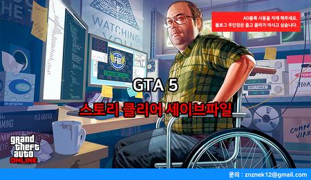 GTA5 세이브파일, 스토리 올클리어 적용법.