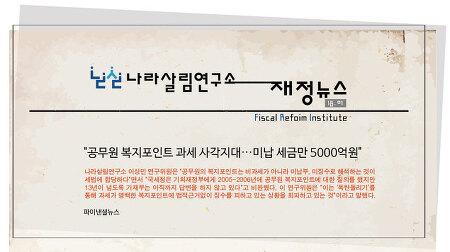 """[18.01] """"공무원 복지포인트 과세 사각지대…미납 세금만 5000억원"""""""