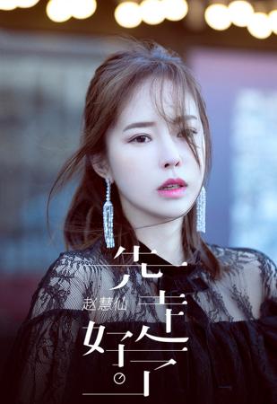"""범상치 않은 음악실력을 보인 """"선녀(仙女)"""" 조혜선(Cho Hye Sun), 신곡 《先走好了 선주호료》MV"""