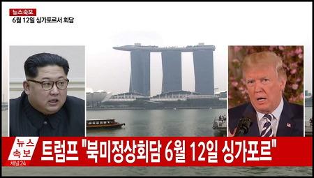 북미정상회담 날짜 일정 장소, 싱가포르 확정
