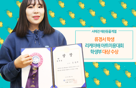 애견미용과 류경서 학생 미용대회 대상 수상 인터뷰!
