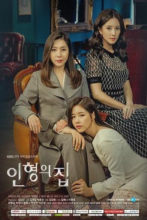 KBS2일일드라마 <인형의집> 협찬 가구