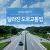 2018 하반기, 달라진 도로교통법