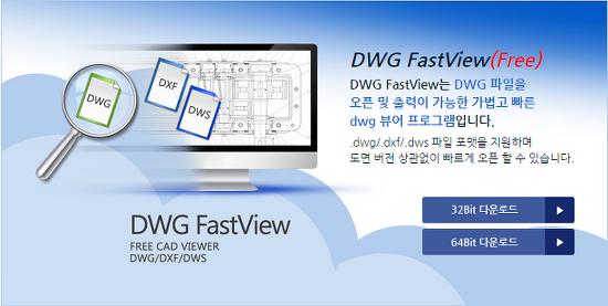 DWG 캐드 뷰어 DWG fastview
