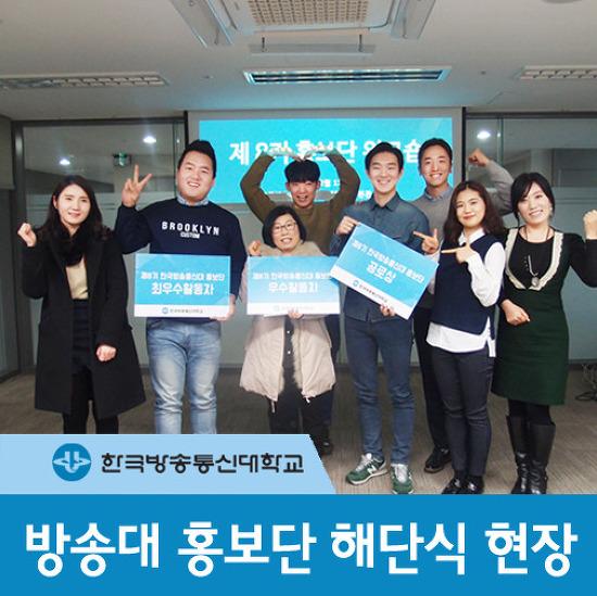 방송대 홍보단 On-Air 8기 해단식 현장에 다녀왔어요~!