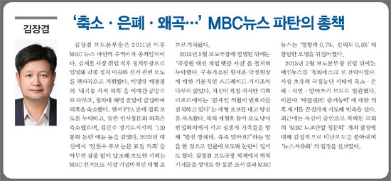 '박근혜 대못' MBC 김장겸은 언제까지 버틸까