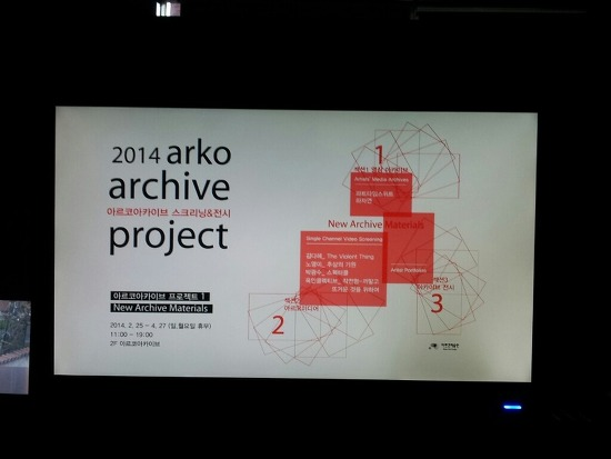2014 Arko Archive Project Exhibition View