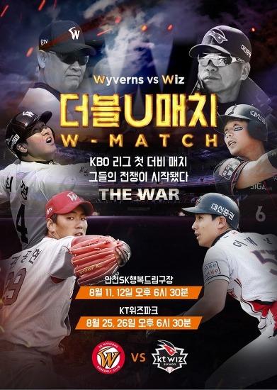 [공감(共感) W] 원년 '더블U매치(W-Match)'의 승자 SK