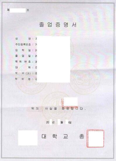 중국취업비자 준비서류 - 졸업증명 확인, 졸업증명 중국대사관 공증