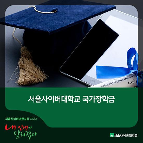 서울사이버대학 국가 장학금을 알려드립니다.
