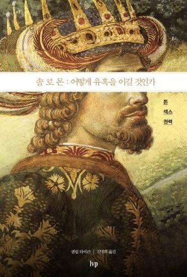 [IVP 신간 도서 소개] 솔로몬: 어떻게 유혹을 이길 것인가_필립..