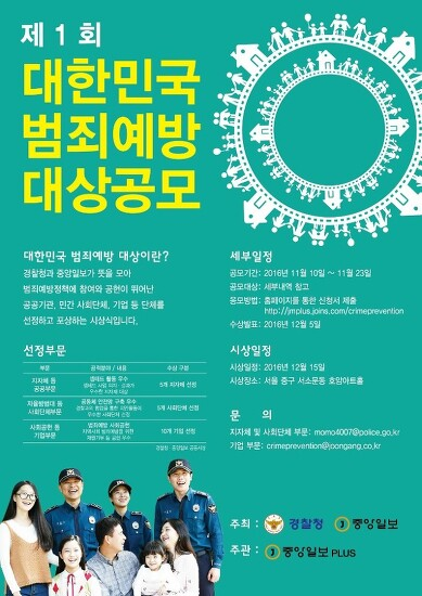 대한민국 범죄예방 대상공보