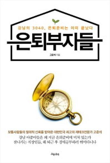 [도서리뷰] 은퇴부자들(고준석, 흐름출판)