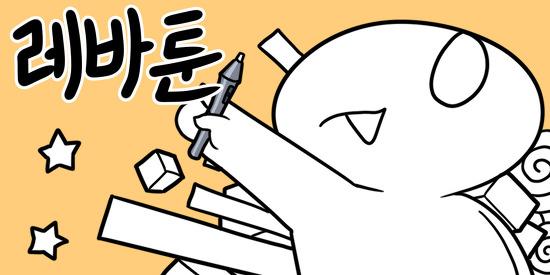 레진코믹스 레바툰 연재재개