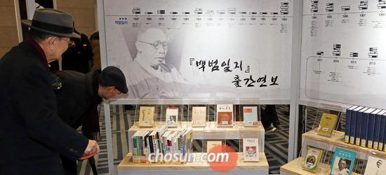 """[2017-12-15 조선일보] """"나는 못난 사람"""" 70년전 오늘, 백범이 세상에 말을 걸었다"""