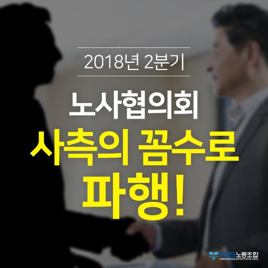 [카드뉴스]결국 정기 노사협의회 파행