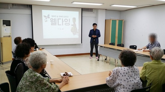 2017. 8. 16 잠실종합사회복지관 웰다잉 프로그램