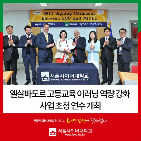 서울사이버대, 엘살바도르 고등교육 이러닝 역량 강화 사업 초청 연수 개최