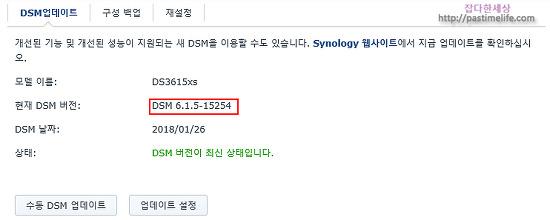 Synology DSM 6.1.5-15254 업데이트.