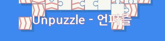 Unpuzzle - 언퍼즐