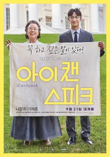 나문희, 이제훈의 영화 '아이 캔 스피크' - 아이 엠 쏘리..이 말을 듣기 위해