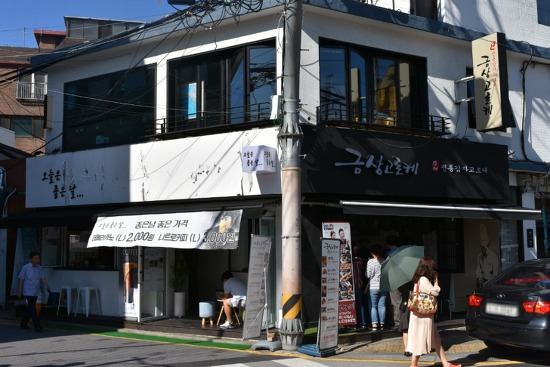 서촌고로케맛집은 감자고로케로 유명한 금상고로케!
